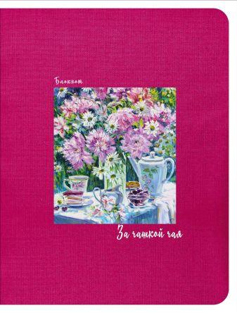 Филиппова К. - Блокнот. За чашкой чая (малиновый), 145х188мм, мягкая обложка, SoftTouch, 64 стр. обложка книги