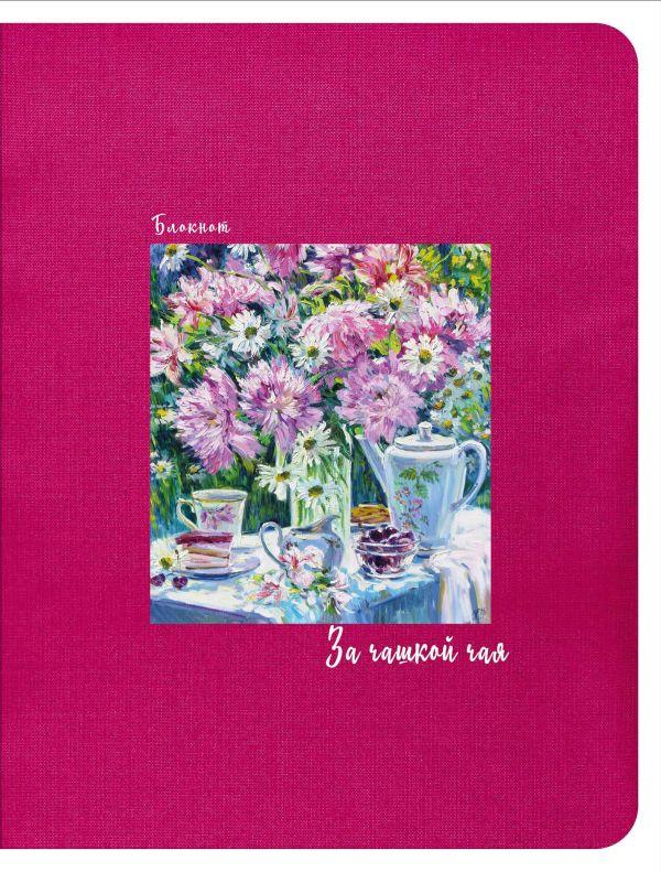 Блокнот. За чашкой чая (малиновый), 145х188мм, мягкая обложка, SoftTouch, 64 стр. фото