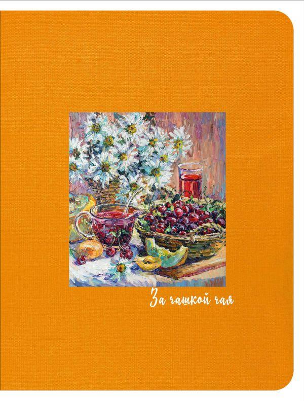Блокнот. За чашкой чая (желтый), 145х188мм, мягкая обложка, SoftTouch, 64 стр. ( Филиппова К.  )