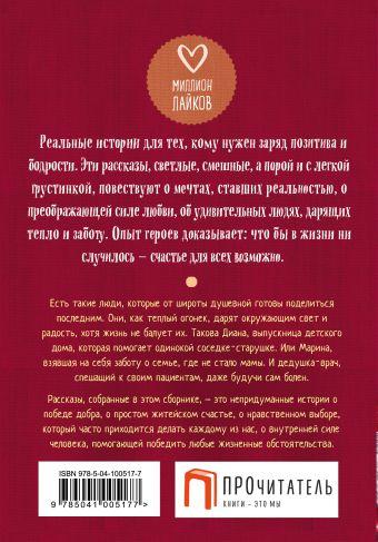 Дарите любовь Шумак Н., Чернецкая Т. и др.