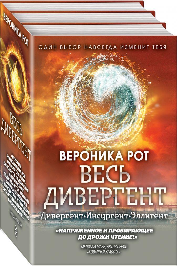 Вероника Рот - Весь Дивергент обложка книги