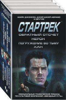 Стартрек / Star Trek. Звездный путь. Обратный отсчет + Нерон + Погружение во тьму + Хан