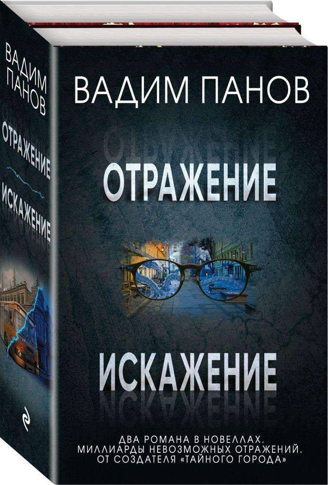 Панов В.Ю. - Отражение + Искажение обложка книги
