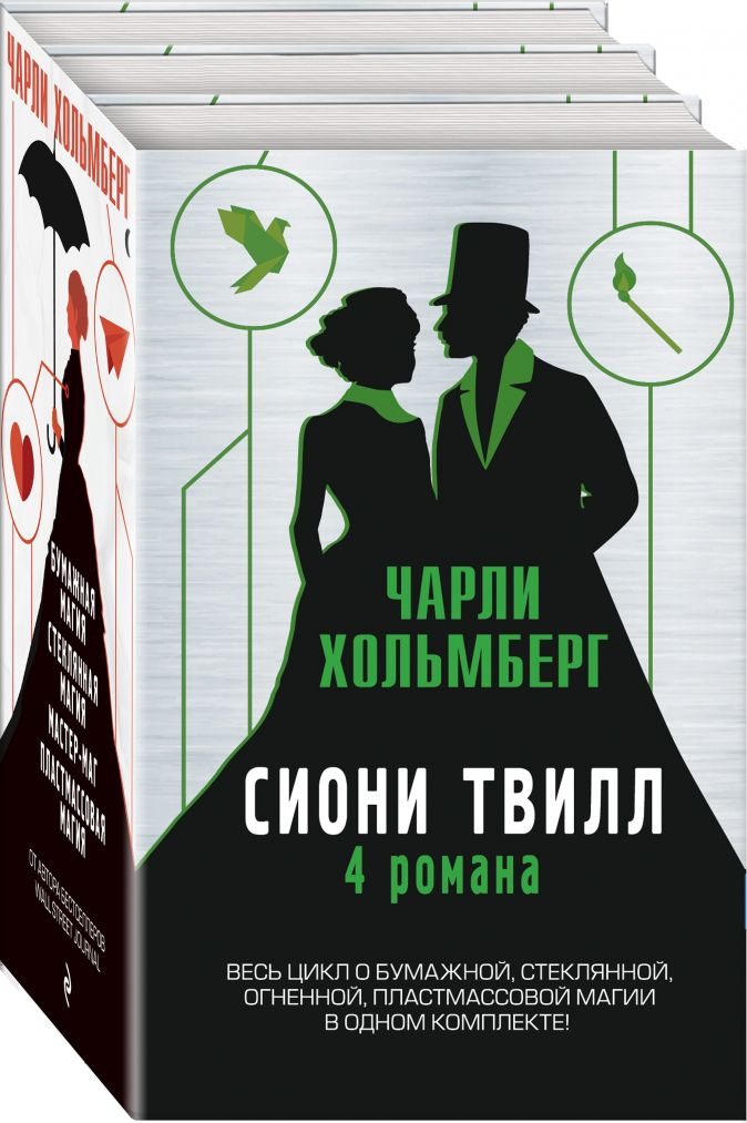 Чарли Хольмберг - Сиони Твилл. 4 романа обложка книги