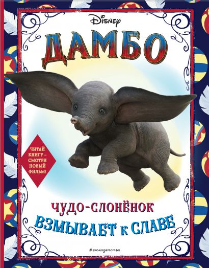 Дамбо. Чудо-слонёнок взмывает к славе. Раскраска - фото 1