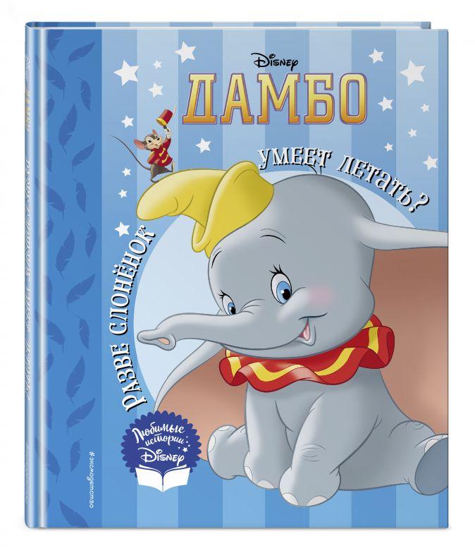 Лопатин Е. - Дамбо. Разве слонёнок умеет летать? Книга для чтения (с классическими иллюстрациями) обложка книги