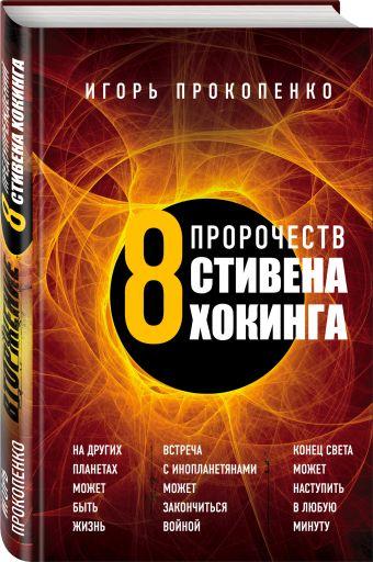 8 пророчеств Стивена Хокинга Игорь Прокопенко
