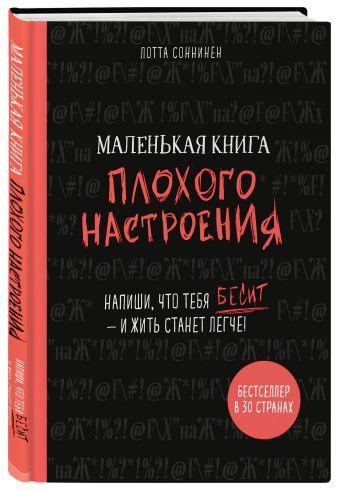 Лотта Cоннинен - Маленькая книга плохого настроения. Напиши, что тебя бесит— ижить станет легче! обложка книги