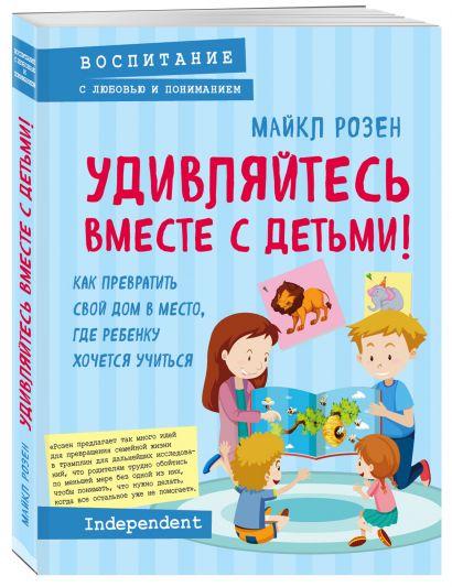 """Лучший подарок для счастливой мамы! (""""Мама и сын. Как вырастить из мальчика мужчину""""+""""Умница! Как раскрыть таланты вашего ребенка""""+""""Удивляйтесь вместе с детьми! Как превратить свой дом в место, где ребенку хочется учиться"""") - фото 1"""