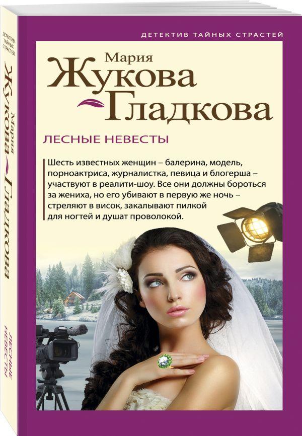 Жукова-Гладкова Мария Лесные невесты жукова гладкова мария завещание мадонны