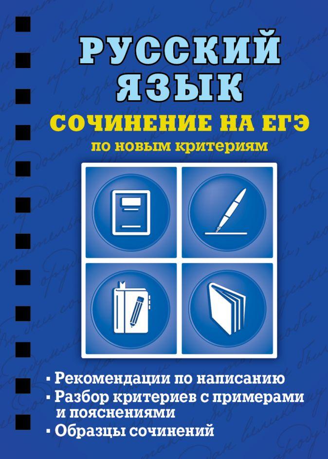 С. Е. Колчина - Русский язык. Сочинение на ЕГЭ по новым критериям обложка книги