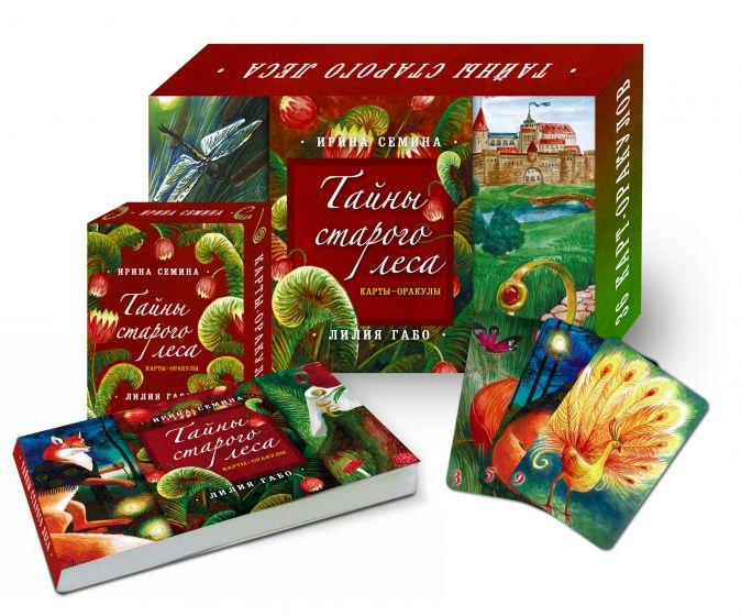 Тайны старого леса: карты-оракулы. Сказочные карты и руководство в подарочном футляре Ирина Семина, Лилия Габо