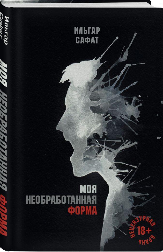Ильгар Сафат - Моя необработанная форма обложка книги