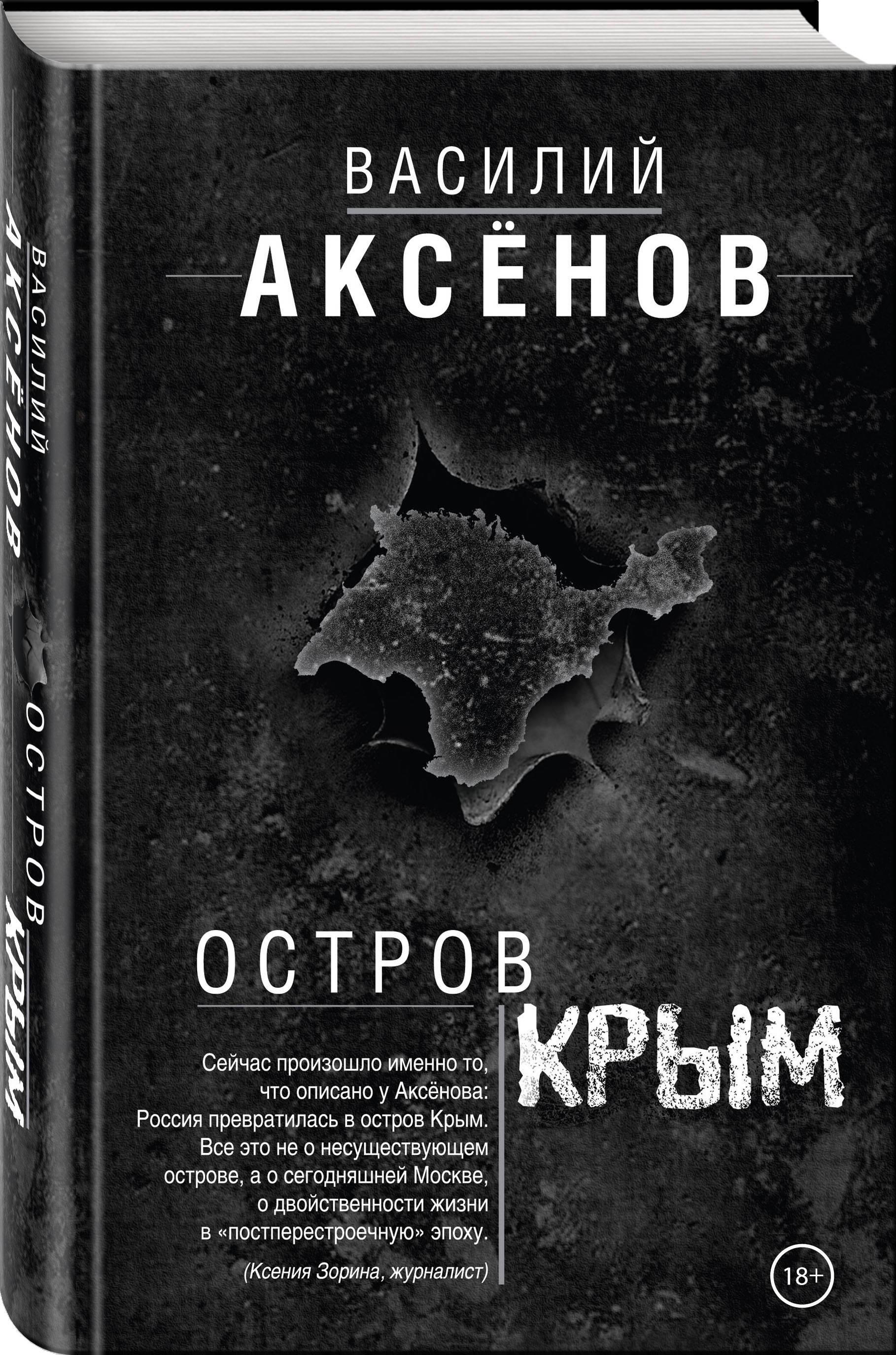 Василий Аксёнов Остров Крым