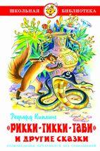 Киплинг Р. - Рикки-Тикки-Тави и другие сказки обложка книги