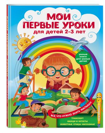 А. Г. Леонович, Ю. М. Сафонова - Мои первые уроки: для детей 2-3 лет обложка книги