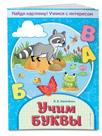 В. В. Калечёнок - Учим буквы обложка книги