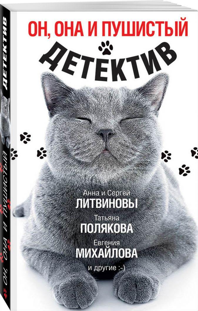 Литвиновы А. и С., Полякова Т., Михайлова Е. и др. - Он, она и пушистый детектив обложка книги