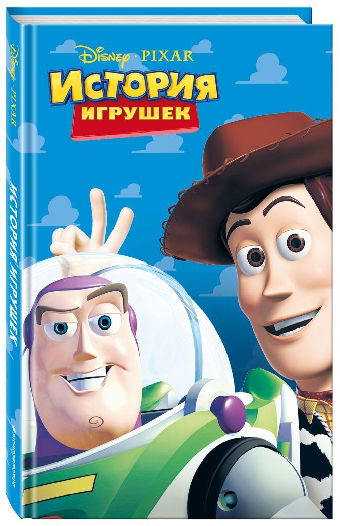 Под редакцией С. Мазиной - История игрушек (фильм 1) обложка книги