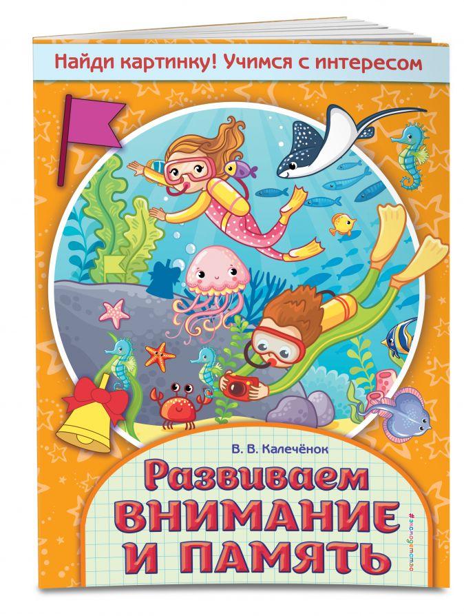 В. В. Калечёнок - Развиваем внимание и память обложка книги