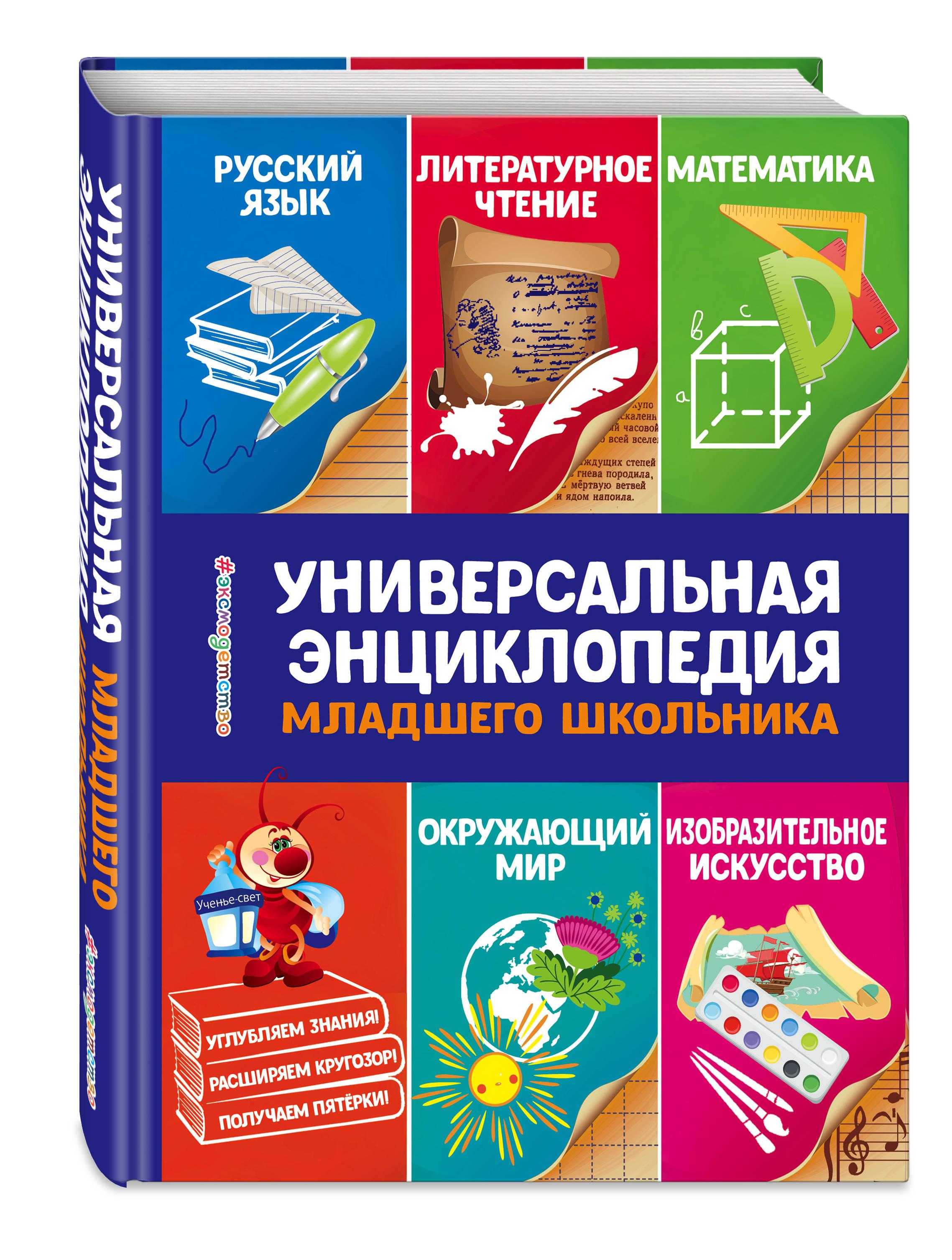 Универсальная энциклопедия младшего школьника ( Василюк Юлия Сергеевна  )