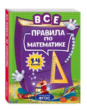 А. М. Горохова - Все правила по математике: для начальной школы обложка книги