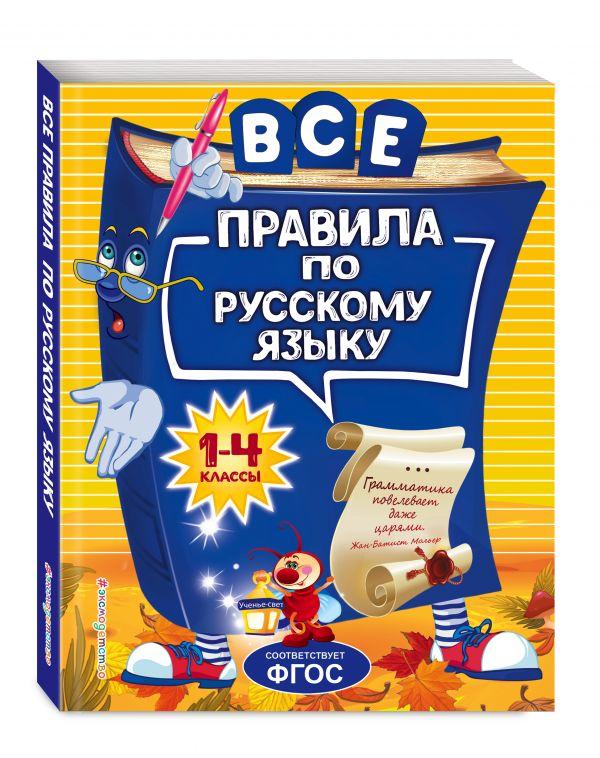 Все правила по русскому языку: для начальной школы фото