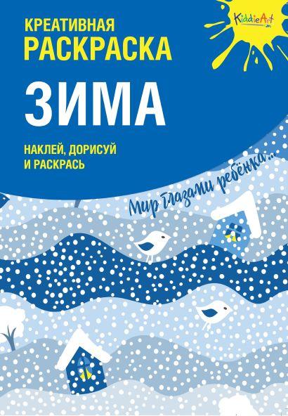"""Креативная раскраска с наклейками """"Зима"""" (А4) - фото 1"""