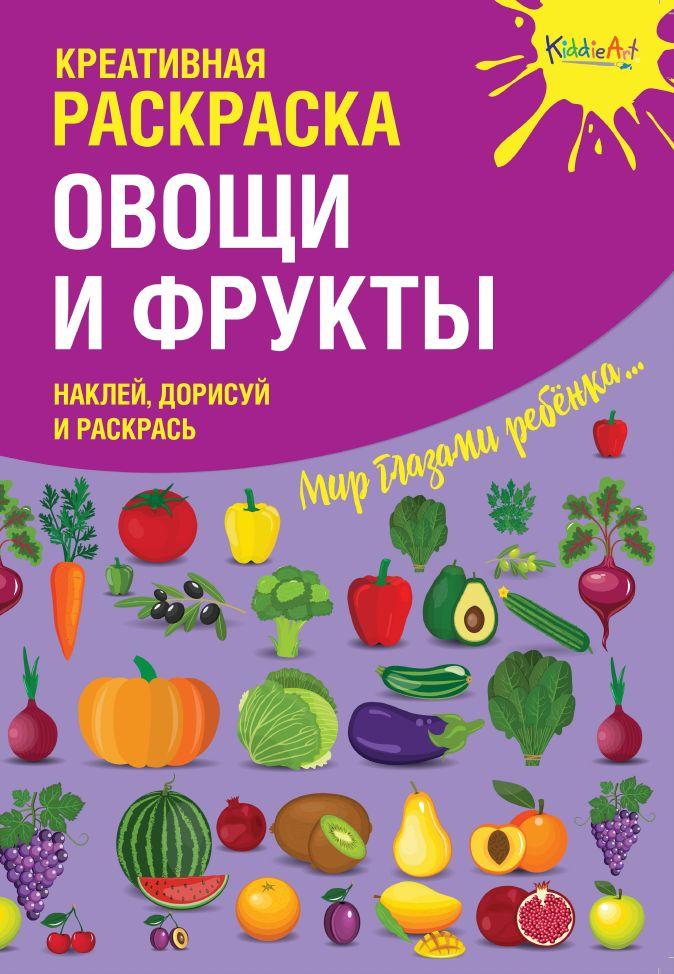 """Креативная раскраска с наклейками """"Овощи и Фрукты"""" (А4 ..."""