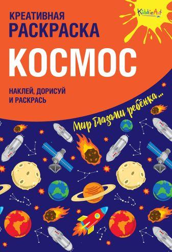 """Креативная раскраска с наклейками """"Космос"""" (А4): купить по ..."""