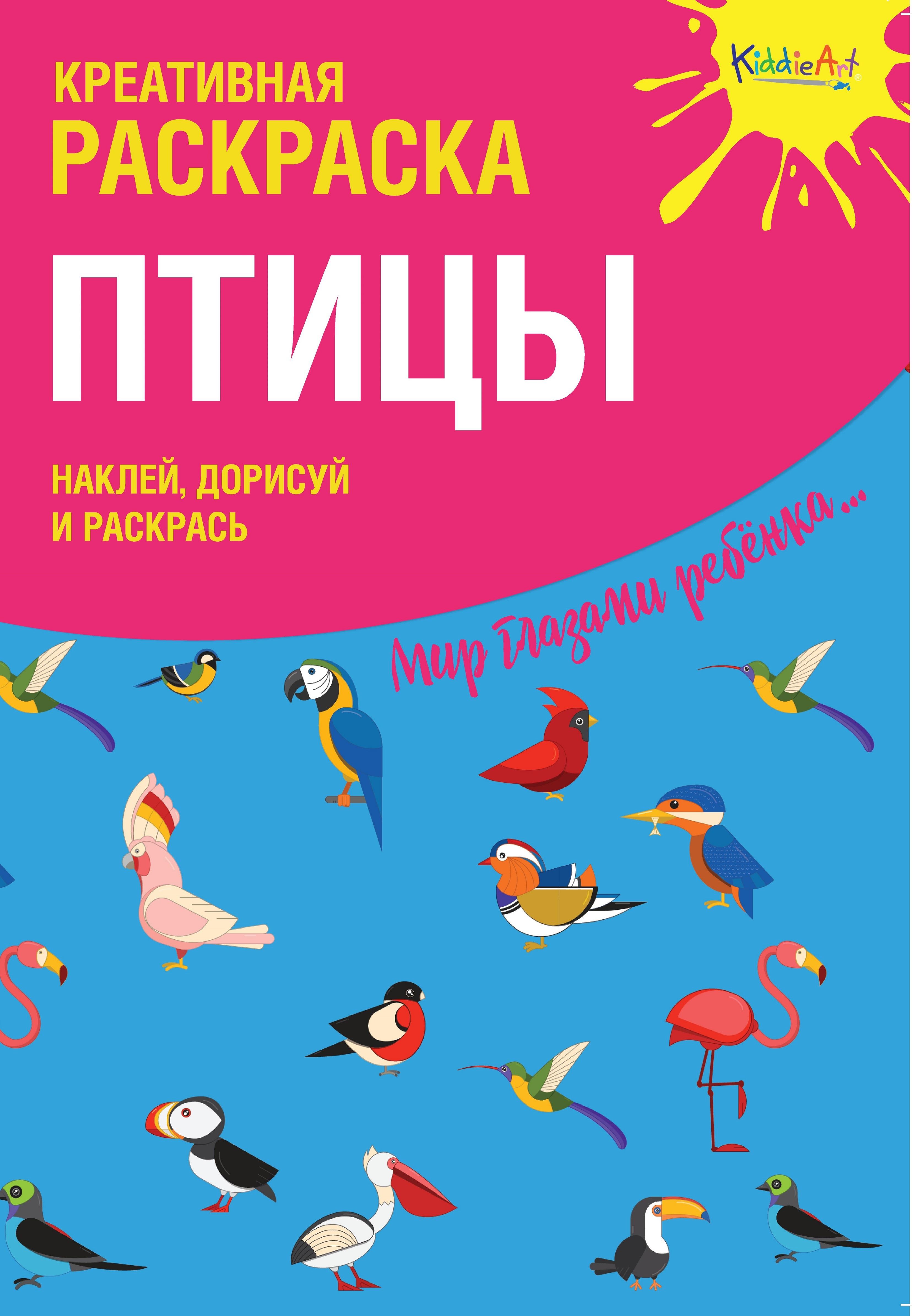 Фото - Креативная раскраска с наклейками Птицы (А4) птицы раскраска