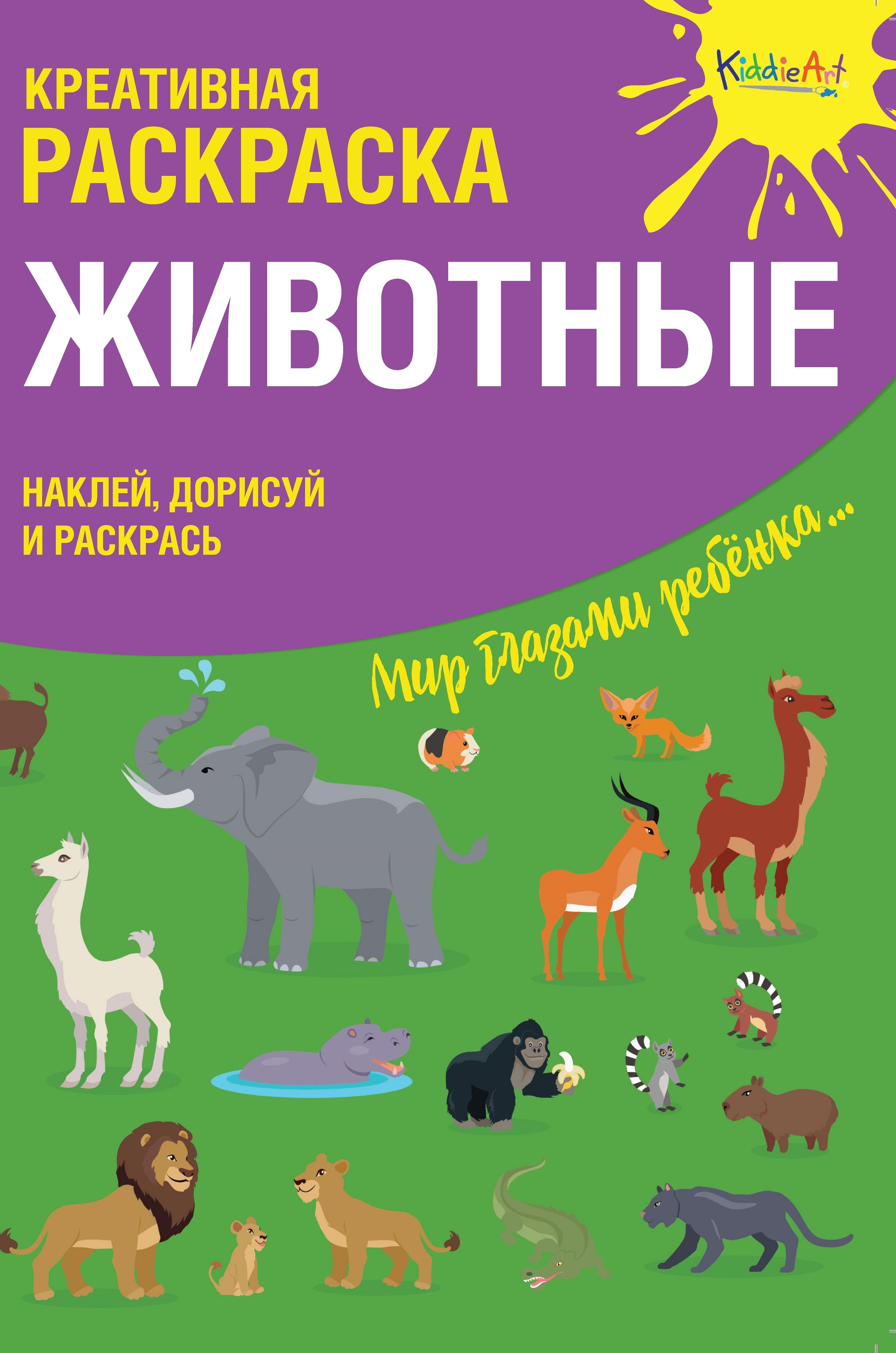 Креативная раскраска с наклейками ''Животные (А4)