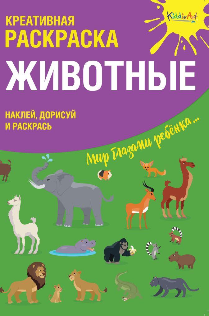 Креативная раскраска с наклейками ''Животные