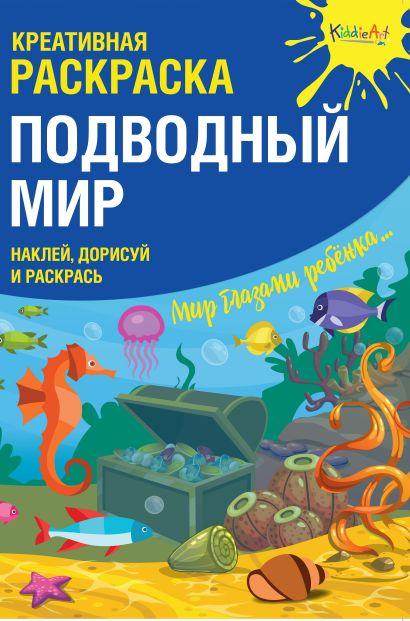 """Креативная раскраска с наклейками """"Подводный Мир"""" (А4) - фото 1"""