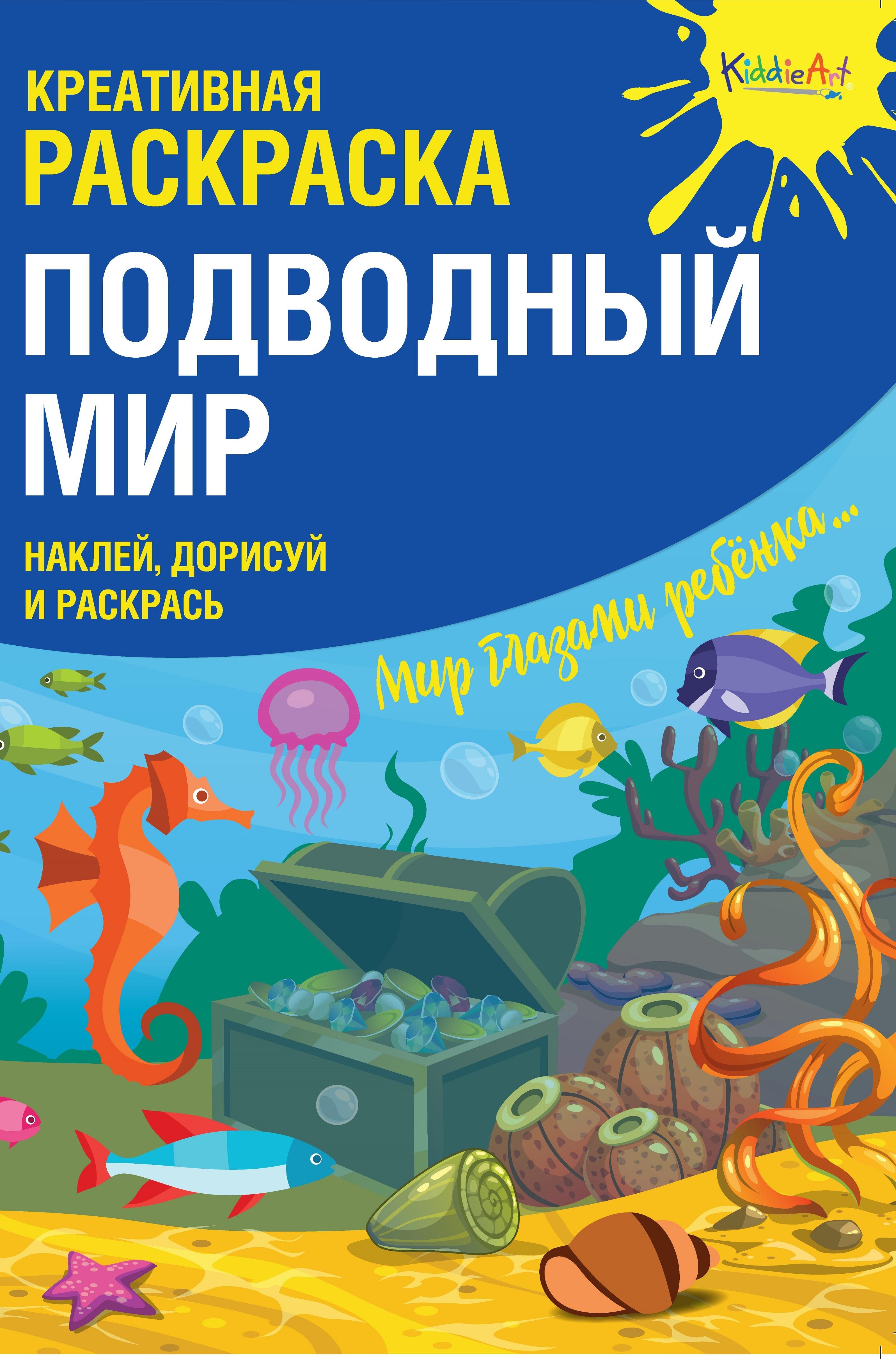 Креативная раскраска с наклейками Подводный Мир (А4) раскраска в конверте подводный мир