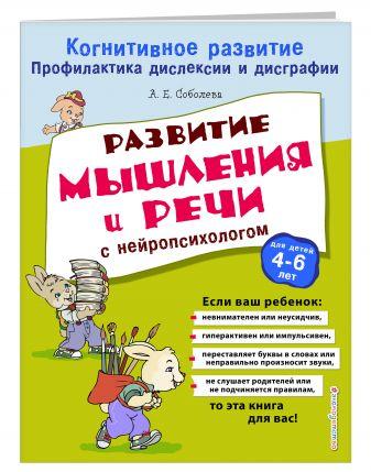 А. Е. Соболева - Развитие мышления и речи с нейропсихологом обложка книги