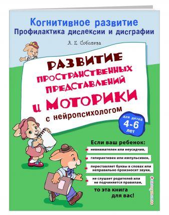 А. Е. Соболева - Развитие пространственных представлений и моторики с нейропсихологом обложка книги