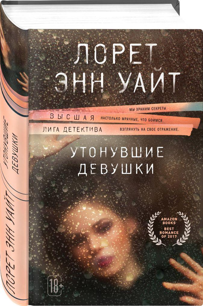 Лорет Энн Уайт - Утонувшие девушки обложка книги