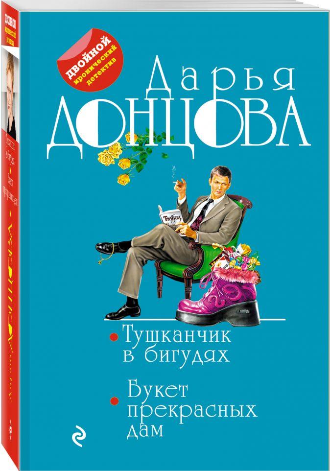 Дарья Донцова - Тушканчик в бигудях. Букет прекрасных дам обложка книги