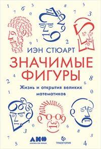 Стюарт И. Значимые фигуры: Жизнь и открытия великих математиков