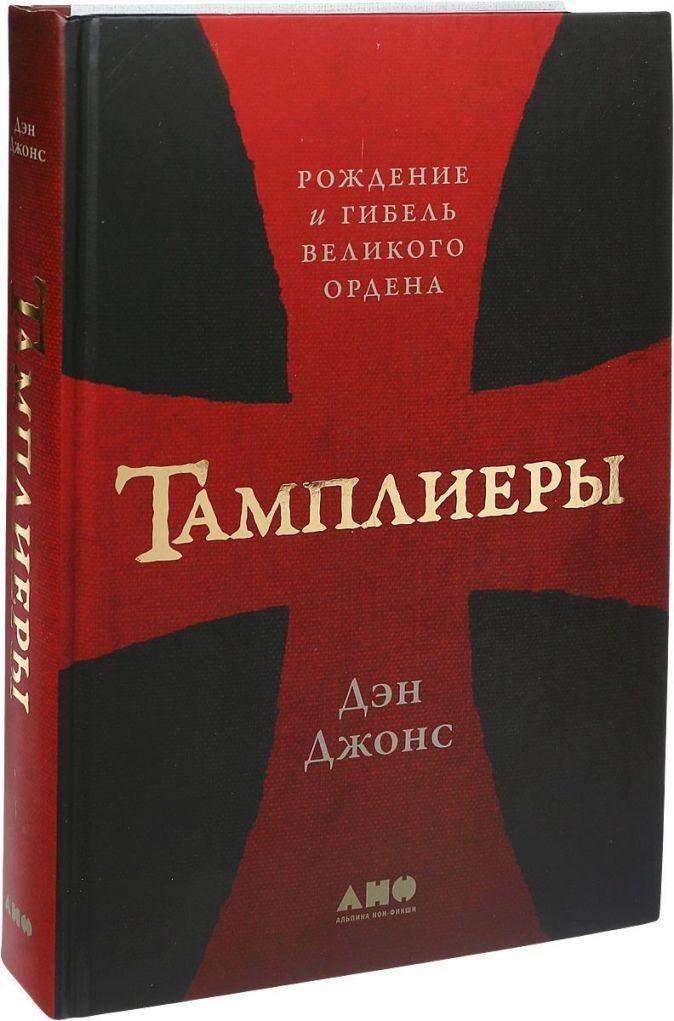 Джонс Д. - Тамплиеры: рождение и гибель великого ордена обложка книги