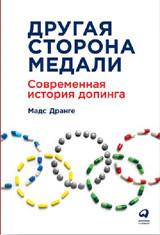 Дранге М.. Другая сторона медали: Современная история допинга