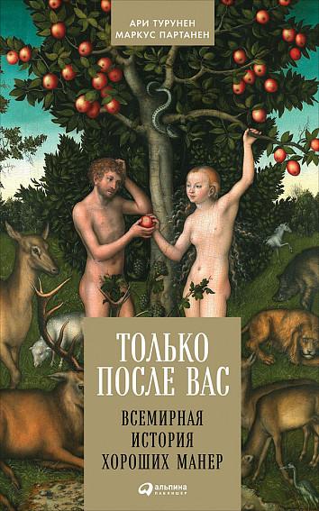 Партанен М.,Турунен А. - Только после Вас: Всемирная история хороших манер обложка книги