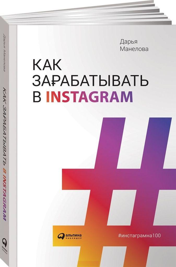 Как зарабатывать в Instagram (обложка) Манелова Д.