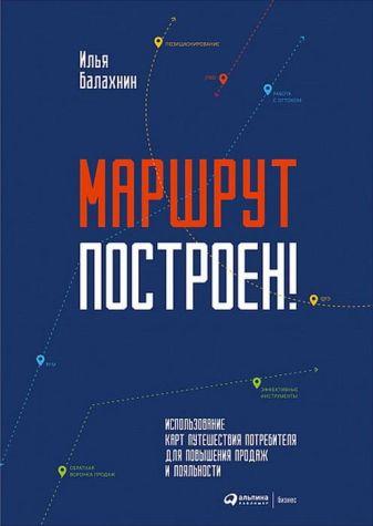 Балахнин И. - Маршрут построен! Применение карт путешествия потребителя для повышения продаж и лояльности обложка книги