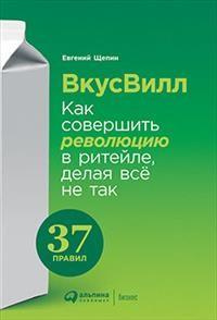 Щепин Е. - ВкусВилл: Как совершить революцию в ритейле, делая всё не так обложка книги