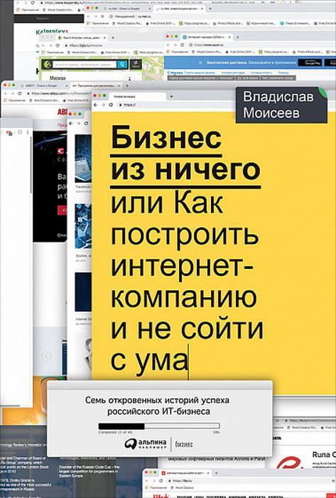 Фото - Соколов-Митрич Д.,Моисеев В. Бизнес из ничего, или Как построить интернет-компанию и не сойти с ума моисеев в бизнес из ничего или как построить интернет компанию и не сойти с ума