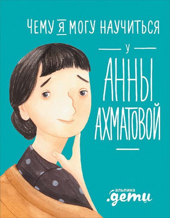 Смешливая Е.,Богомаз Л.,Соломатина О. - Чему я могу научиться у Анны Ахматовой обложка книги