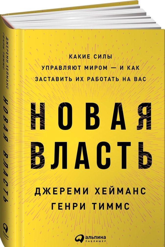 Хейманс Д.,Тиммс Г. - Новая власть: Какие силы управляют миром — и как заставить их работать на вас обложка книги
