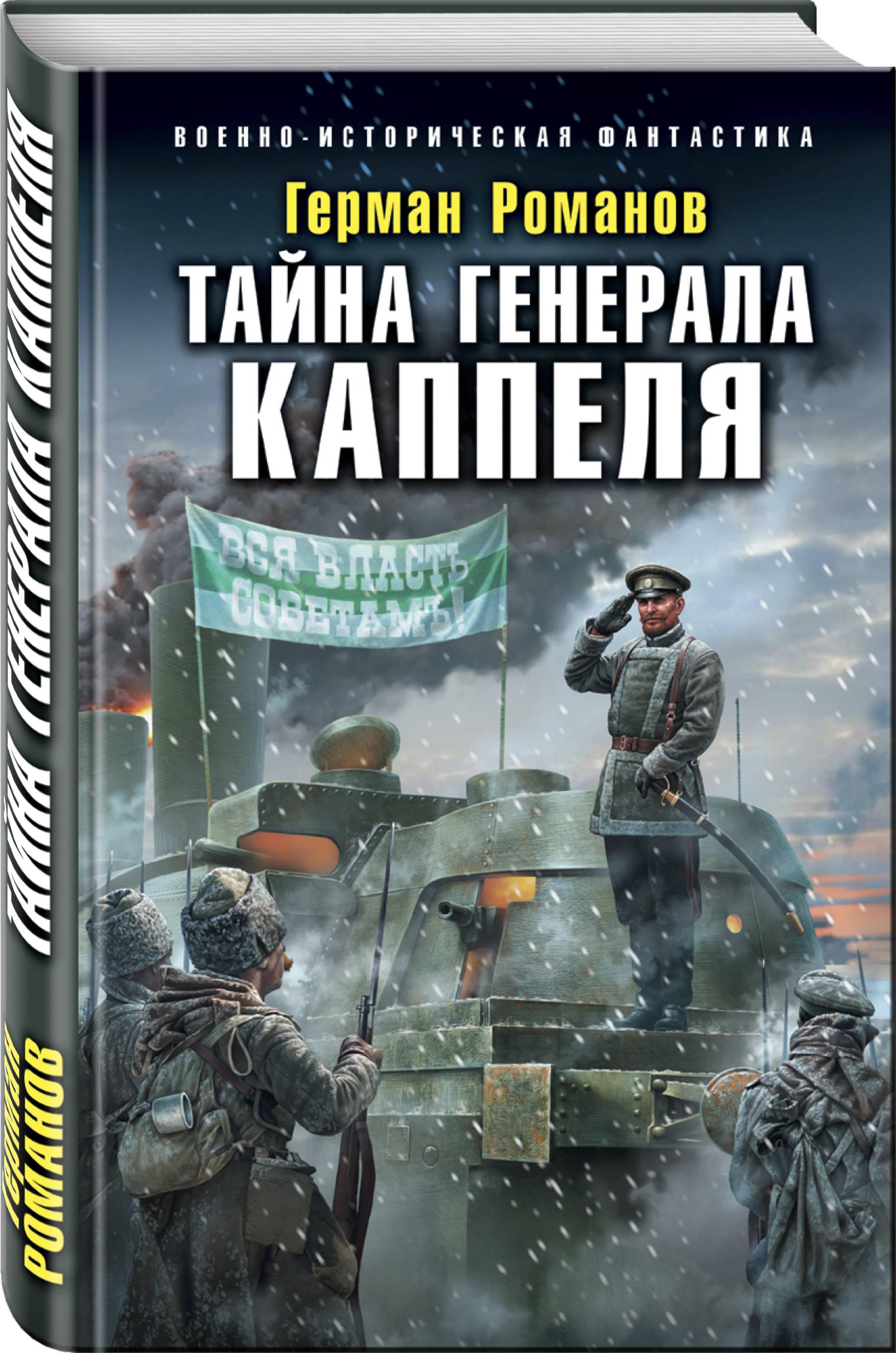 Герман Романов Тайна генерала Каппеля